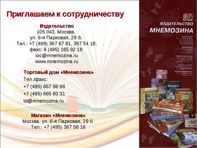 Издательство 105 043, Москва, ул. 6-я Парковая, 29 б, Тел.: +7 (499) 367 67 8...