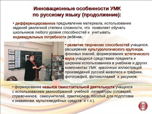 Инновационные особенности УМК по русскому языку (продолжение): дифференцирова...