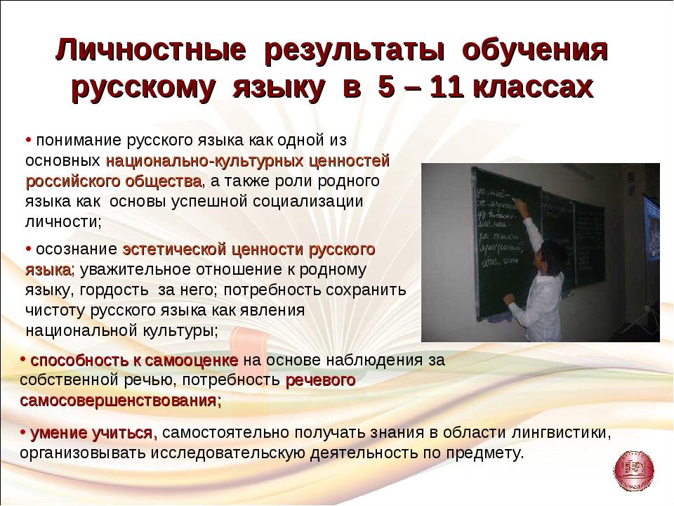 Личностные результаты обучения русскому языку в 5 – 11 классах понимание рус...