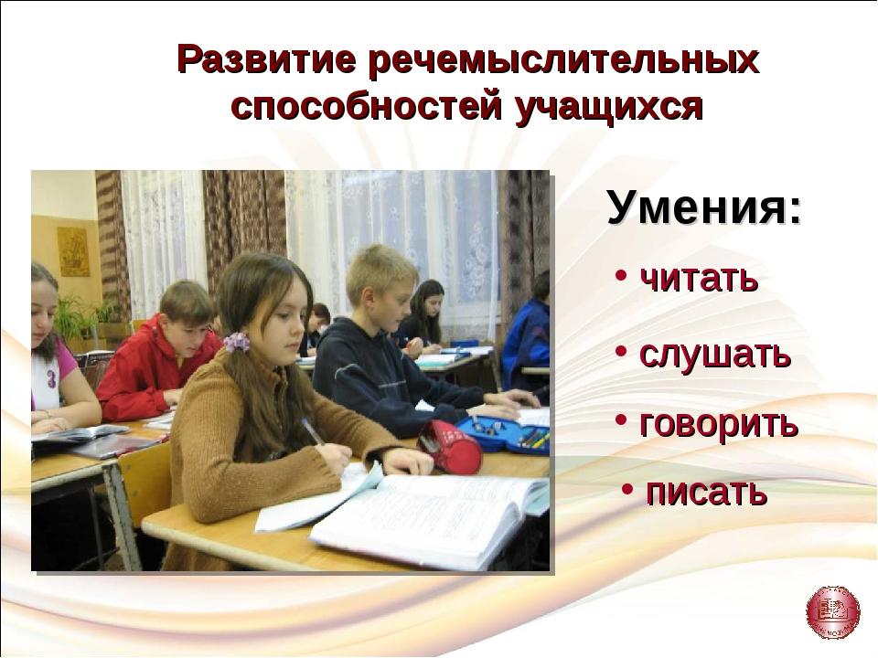 Развитие речемыслительных способностей учащихся Умения: читать слушать говор...