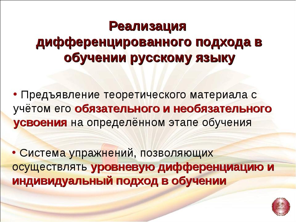 Реализация дифференцированного подхода в обучении русскому языку Предъявление...