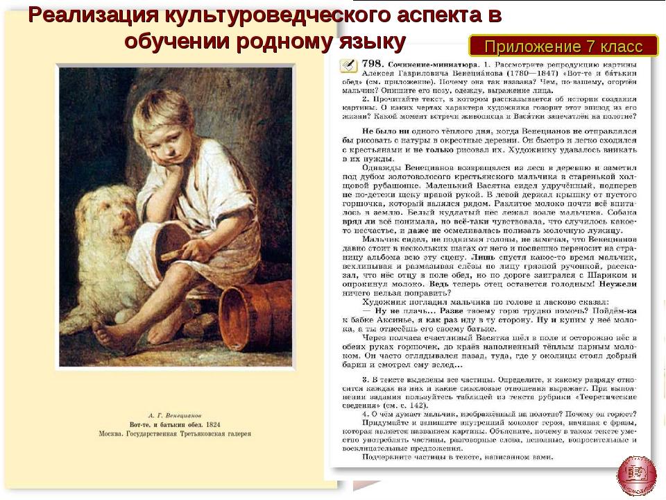 Реализация культуроведческого аспекта в обучении родному языку Приложение 7 к...