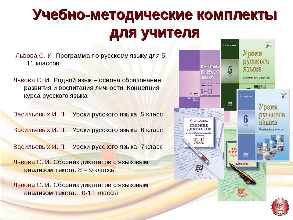 Учебно-методические комплекты для учителя Львова С. И. Программа по русскому...