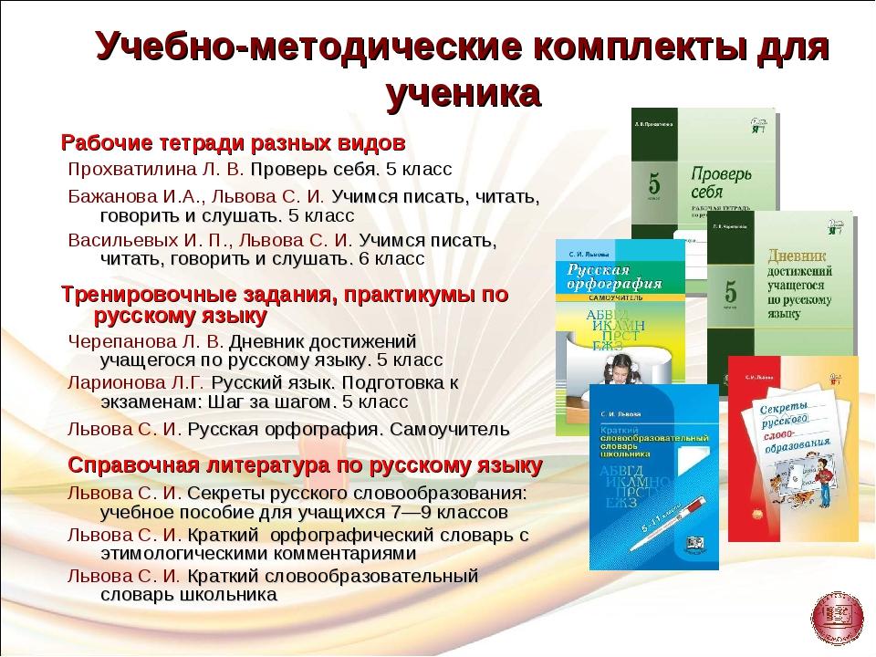 Учебно-методические комплекты для ученика Рабочие тетради разных видов Прохва...