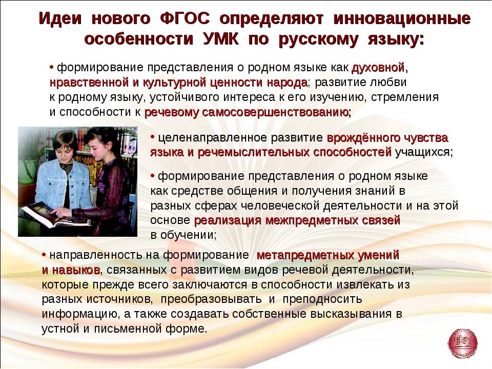 Идеи нового ФГОС определяют инновационные особенности УМК по русскому языку:...