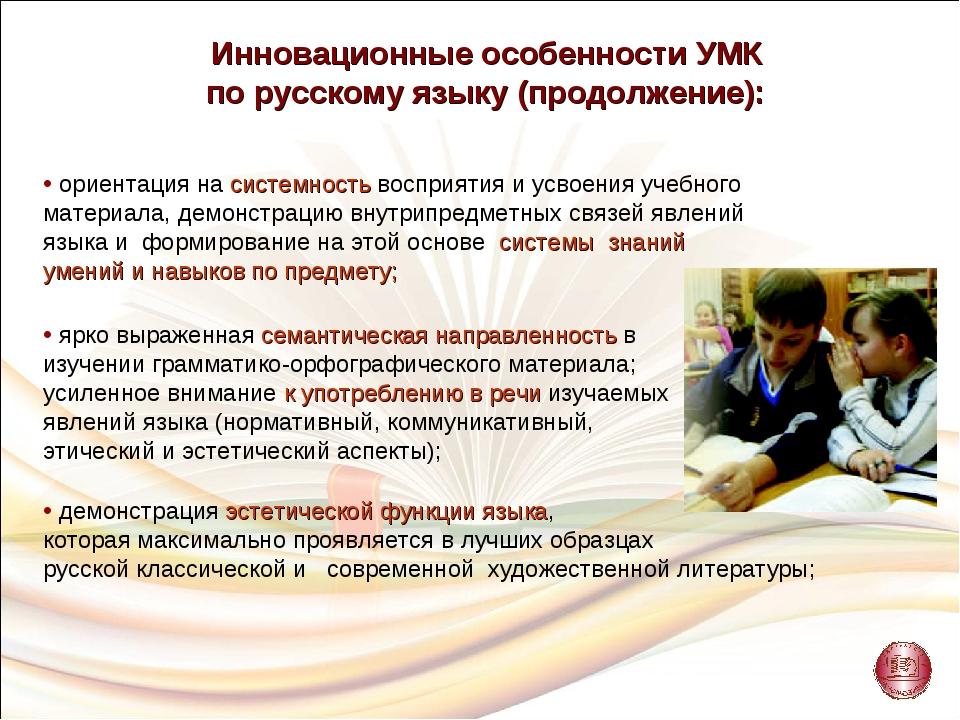Инновационные особенности УМК по русскому языку (продолжение): ориентация на...