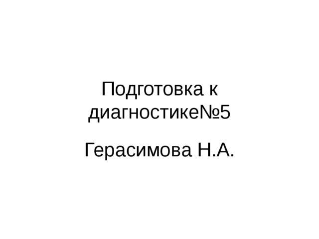 Подготовка к диагностике№5 Герасимова Н.А.
