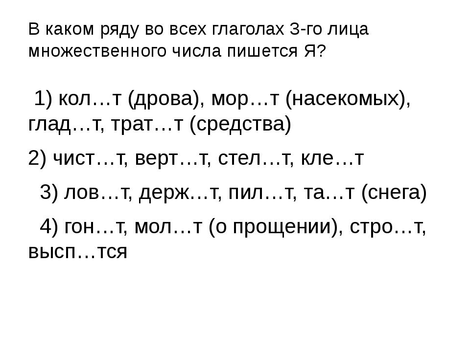 В каком ряду во всех глаголах 3-го лица множественного числа пишется Я? 1) ко...