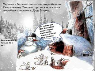 Медведь в берлоге спал — еле его разбудили. Рассказал ему Снеговик про то, ка