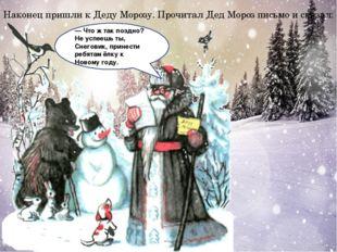 Наконец пришли к Деду Морозу. Прочитал Дед Мороз письмо и сказал: — Что ж так