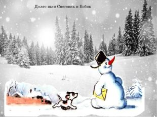 Долго шли Снеговик и Бобик