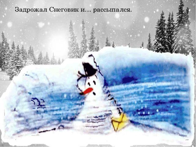 Задрожал Снеговик и… рассыпался.