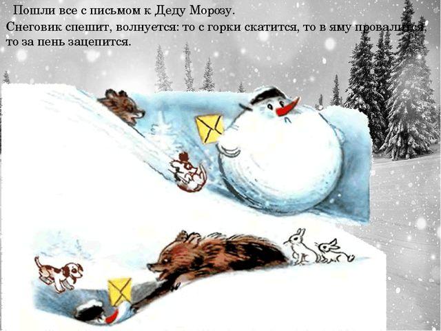Пошли все с письмом к Деду Морозу. Снеговик спешит, волнуется: то с горки ска...