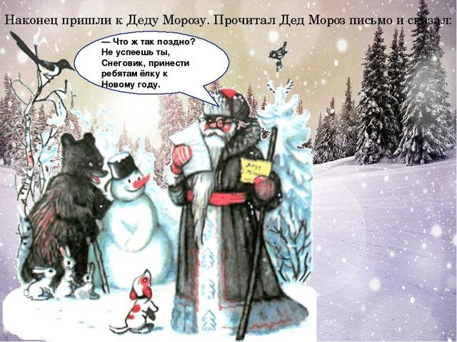 Наконец пришли к Деду Морозу. Прочитал Дед Мороз письмо и сказал: — Что ж так...