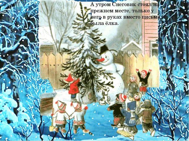 А утром Снеговик стоял на прежнем месте, только у него в руках вместо письма...