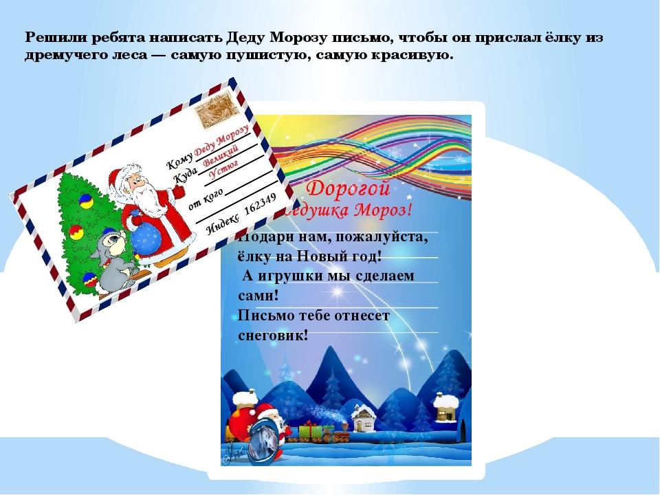 Подари нам, пожалуйста, ёлку на Новый год! А игрушки мы сделаем сами! Письмо...