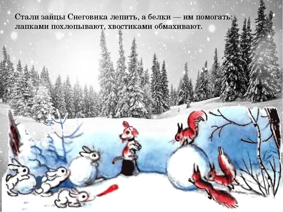 Стали зайцы Снеговика лепить, а белки — им помогать: лапками похлопывают, хво...