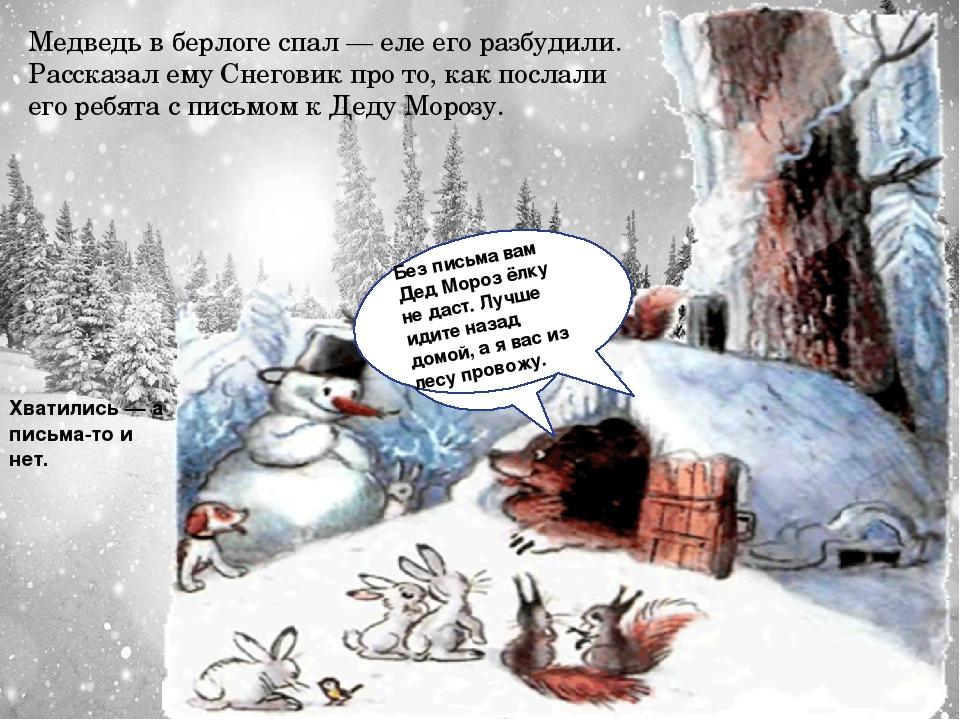 Медведь в берлоге спал — еле его разбудили. Рассказал ему Снеговик про то, ка...