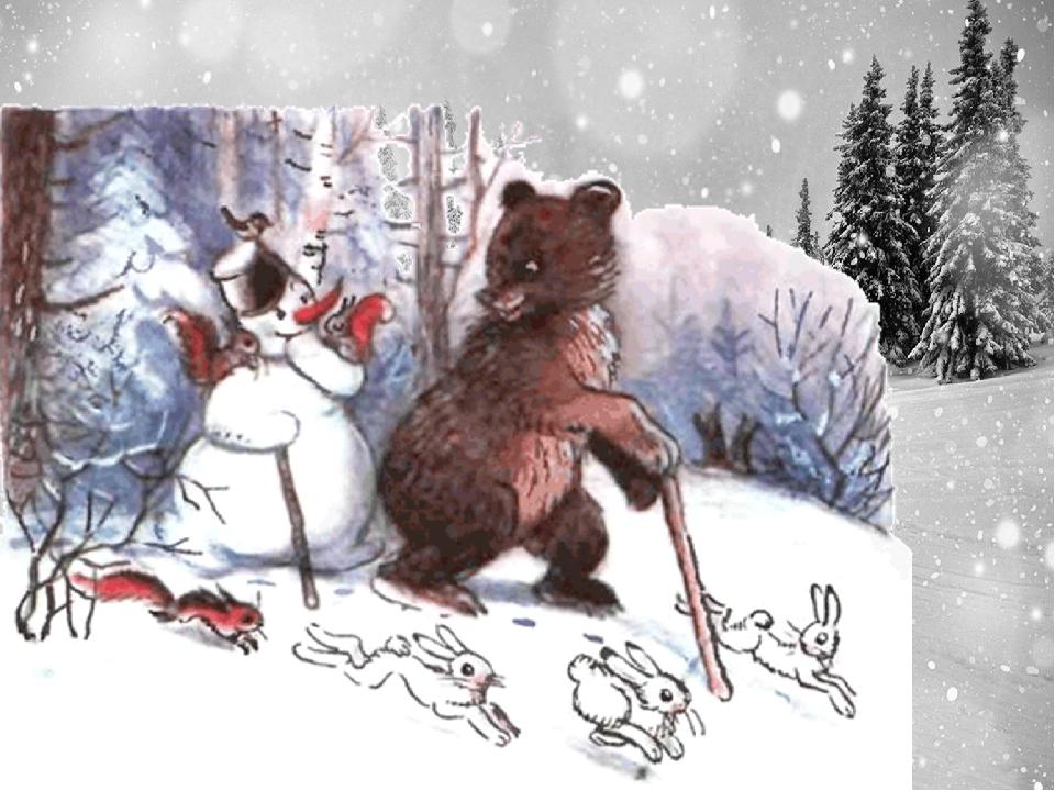 Сутеев снеговик почтовик картинки