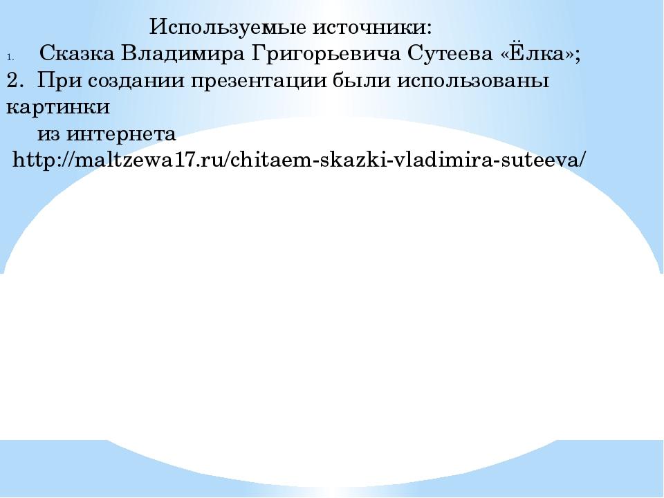Используемые источники: Сказка Владимира Григорьевича Сутеева «Ёлка»; 2. При...