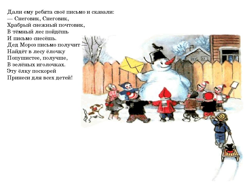 Дали ему ребята своё письмо и сказали: — Снеговик, Снеговик, Храбрый снежный...