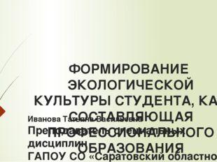 ФОРМИРОВАНИЕ ЭКОЛОГИЧЕСКОЙ КУЛЬТУРЫ СТУДЕНТА, КАК СОСТАВЛЯЮЩАЯ ПРОФЕССИОНАЛЬН