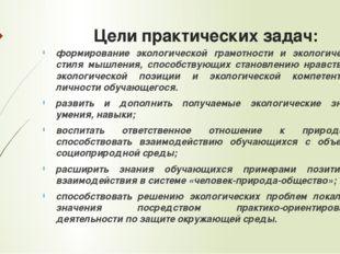 Цели практических задач: формирование экологической грамотности и экологическ