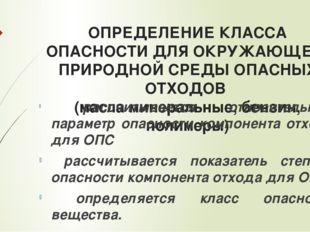 ОПРЕДЕЛЕНИЕ КЛАССА ОПАСНОСТИ ДЛЯ ОКРУЖАЮЩЕЙ ПРИРОДНОЙ СРЕДЫ ОПАСНЫХ ОТХОДОВ (