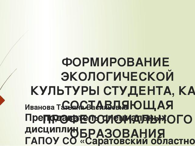 ФОРМИРОВАНИЕ ЭКОЛОГИЧЕСКОЙ КУЛЬТУРЫ СТУДЕНТА, КАК СОСТАВЛЯЮЩАЯ ПРОФЕССИОНАЛЬН...