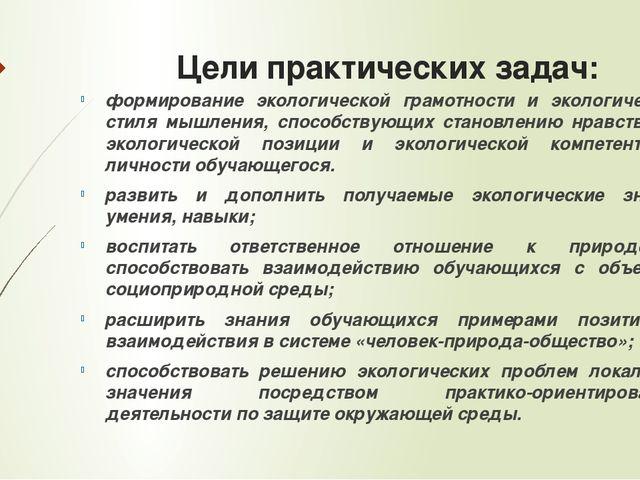 Цели практических задач: формирование экологической грамотности и экологическ...