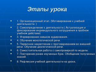 Этапы урока 1. Организационный этап. (Мотивирование к учебной деятельности. )