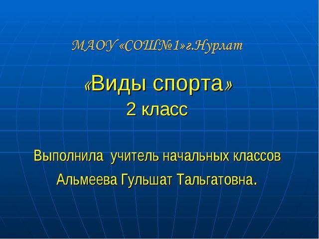 «Виды спорта» 2 класс Выполнила учитель начальных классов Альмеева Гульшат Та...
