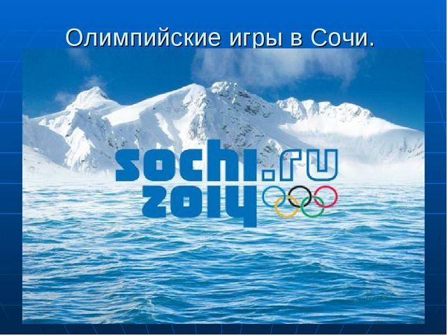 Олимпийские игры в Сочи.