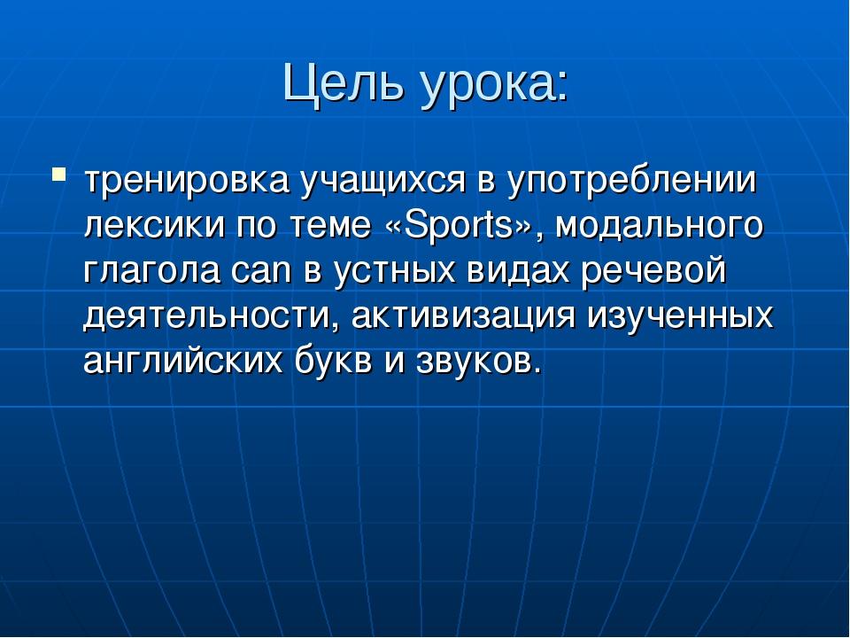 Цель урока: тренировка учащихся в употреблении лексики по теме «Sports», мода...