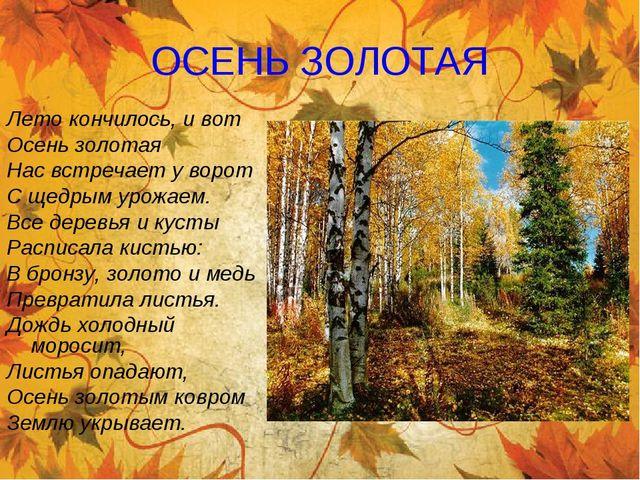 ОСЕНЬ ЗОЛОТАЯ Лето кончилось, и вот Осень золотая Нас встречает у ворот С щед...