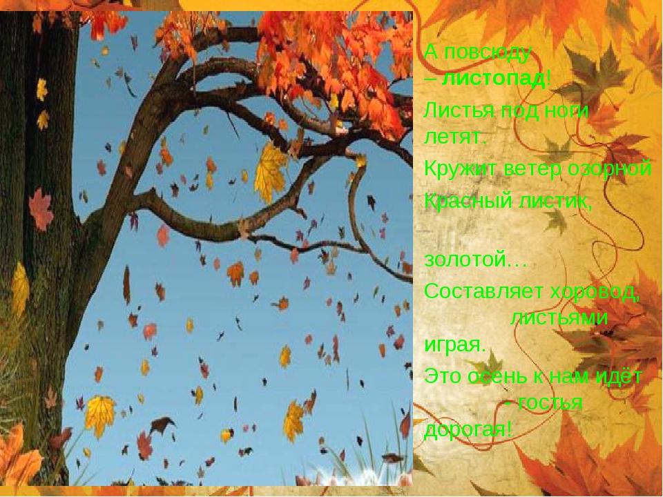 А повсюду –листопад! Листья под ноги летят. Кружит ветер озорной Красный л...
