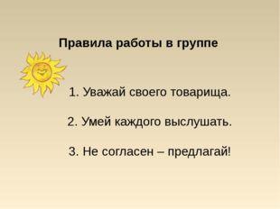 1. Уважай своего товарища. 2. Умей каждого выслушать. 3. Не согласен – предла