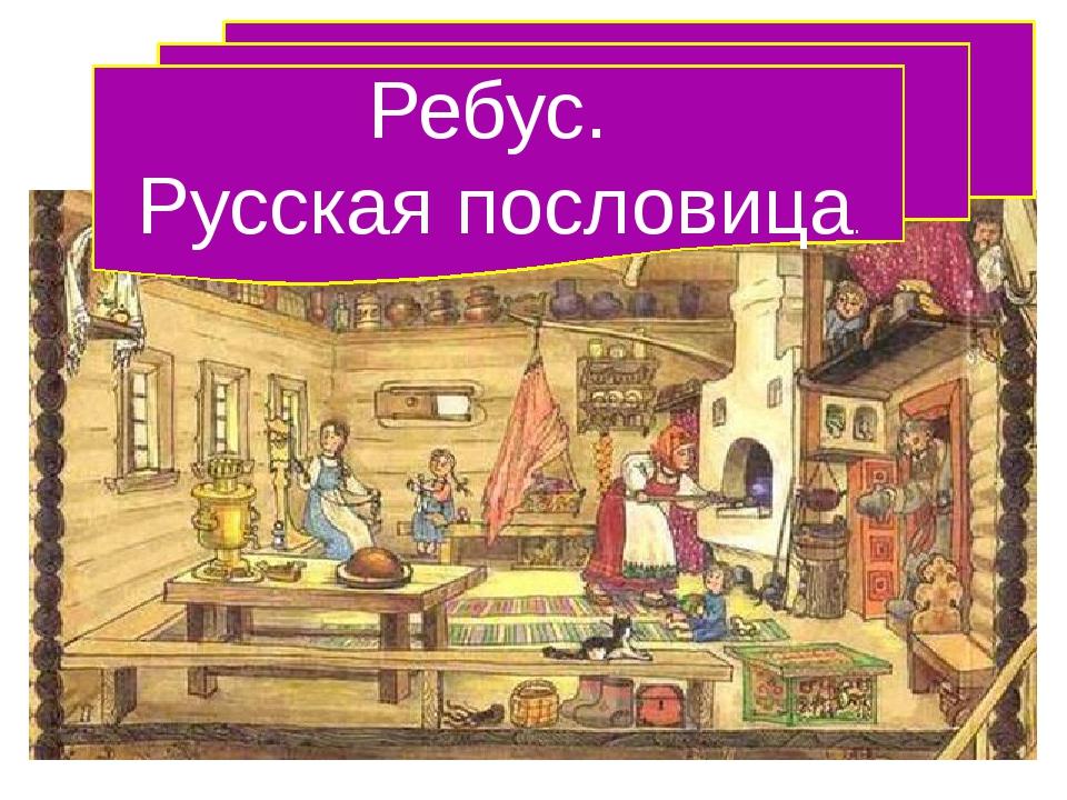 Ребус. Русская пословица.