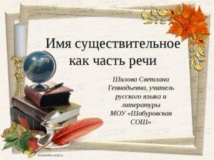 Шилова Светлана Геннадьевна, учитель русского языка и литературы МОУ «Шабуров