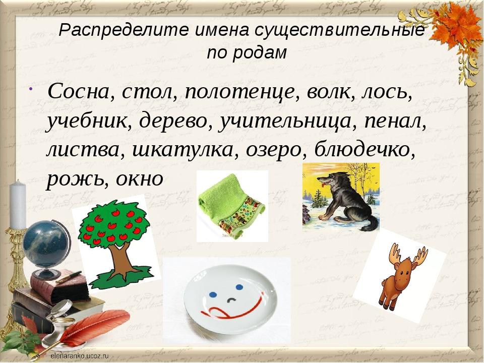 Распределите имена существительные по родам Сосна, стол, полотенце, волк, лос...