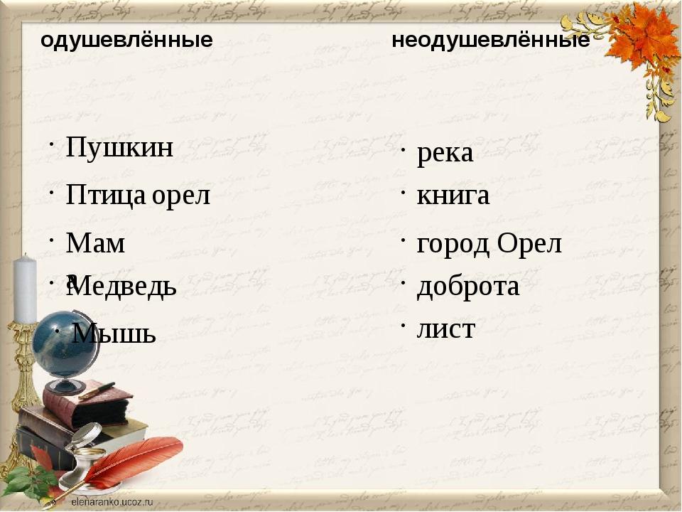 одушевлённые неодушевлённые Пушкин Птица орел Мама Медведь Мышь река книга го...