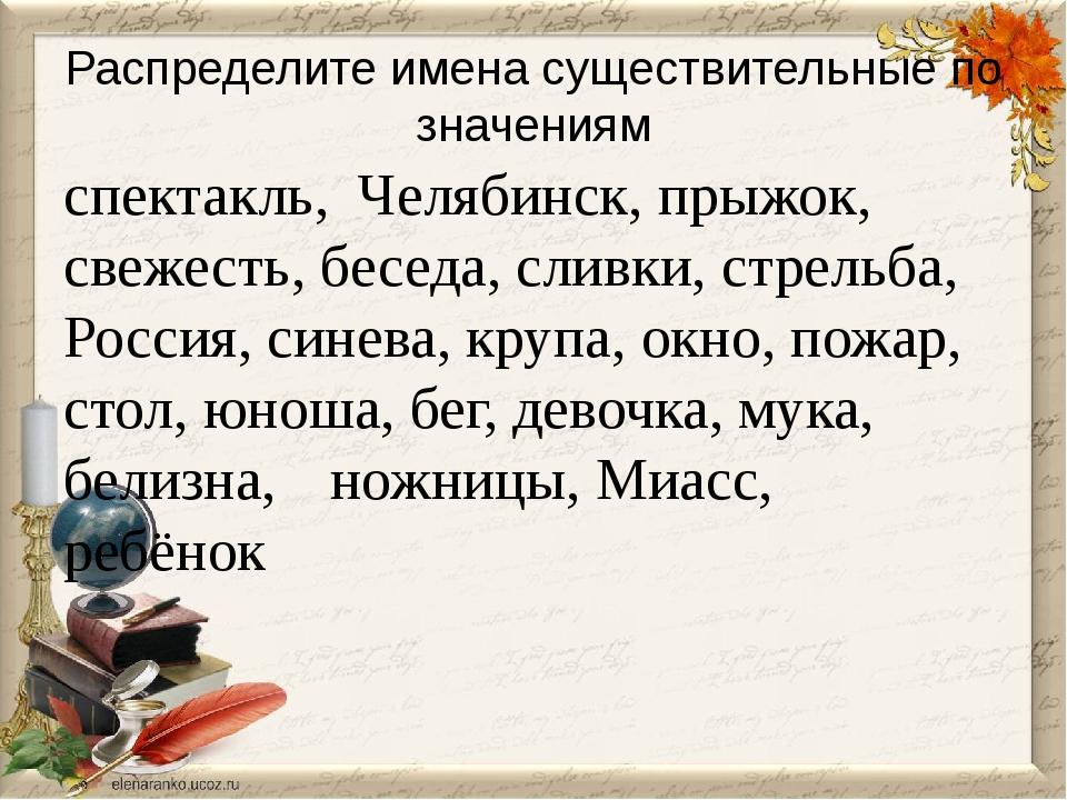 Распределите имена существительные по значениям спектакль, Челябинск, прыжок,...