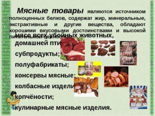 Мясные товары являются источником полноценных белков, содержат жир, минеральн