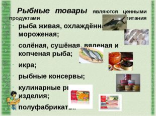 Рыбные товары являются ценными продуктами питания рыба живая, охлаждённая, мо