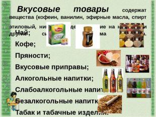 Вкусовые товары содержат вещества (кофеин, ванилин, эфирные масла, спирт этил