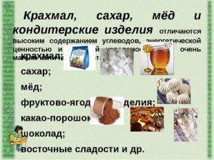 Крахмал, сахар, мёд и кондитерские изделия отличаются высоким содержанием угл
