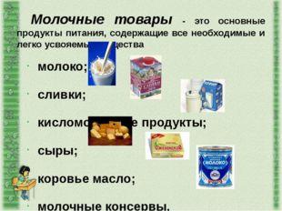 Молочные товары - это основные продукты питания, содержащие все необходимые и