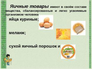 Яичные товары имеют в своём составе вещества, сбалансированные и легко усвояе