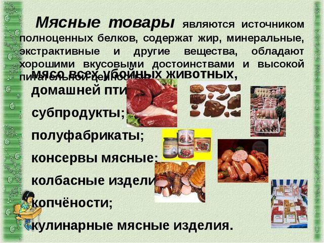 Мясные товары являются источником полноценных белков, содержат жир, минеральн...