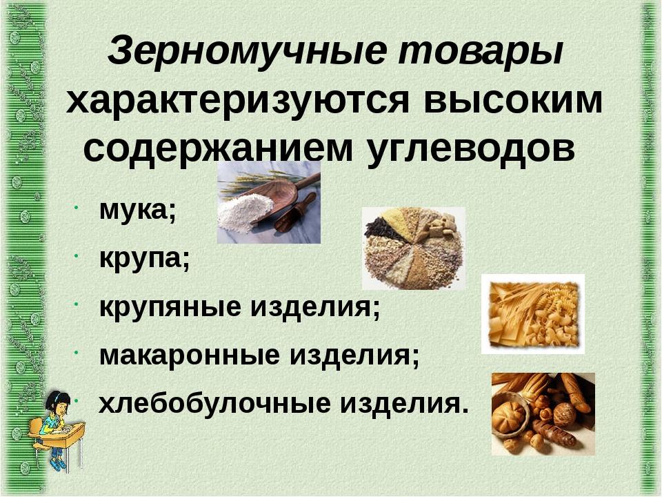 Зерномучные товары характеризуются высоким содержанием углеводов мука; крупа;...